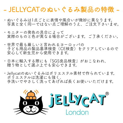 JellycatジェリーキャットMサイズぬいぐるみうさぎいぬきりんさるモンキーパピーバシュフル31cm出産祝いファーストトイプレゼント正規品ルシアン