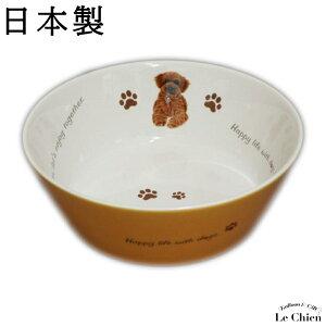 フードボウル 犬 トイプードル 日本製 陶器 食べやすい 餌 エサ 餌入れ エサ入れ エサいれ 皿 お皿 水飲み お洒落 かわいい サラダボウル 食器 丸勝 わんコレ ワンコレ ペットグッズ ギフト