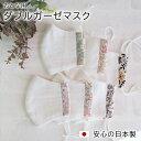 日本製 立体マスク 子ども 大人用 女性用 在庫あり ダブルガーゼ マスク 手作りマスク エチケットマスク リバティ 子供 女の子 小学校 …