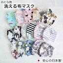 日本製 立体マスク 子ども 大人用 女性用 在庫あり 犬柄 猫柄 動物柄 マスク 愛犬家 愛猫家 動物病院 手作りマスク エチケットマスク …