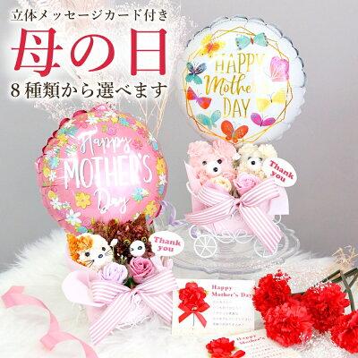 母の日ねこいぬ猫犬ねこちゃんわんちゃんバルーンとフラワーアニマルのギフトセット全4種類立体メッセージカード付きお祝いサプライズプレゼント花送料無料ルシアン