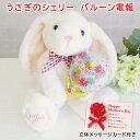 バルーン 母の日 うさぎのシェリーちゃんぬいぐるみ電報 ギフト マザーズデイ ウサギ ぬいぐるみ 可愛い 花以外 メッセージカード付き …