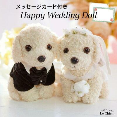 ウェディングドールトイプードルホワイト犬【ラッピング+メッセージカード文字入れ無料】