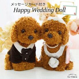 結婚式 電報 祝電 ぬいぐるみ電報 プレミアムウェディングドール トイプードル 茶 茶色 犬 結婚祝い ウェルカムドール ラッピング メッセージカード無料 ギフト 結婚記念日 入籍祝い 中座 マスコット あす楽