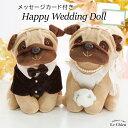 結婚式 電報 祝電 ぬいぐるみ電報 プレミアムウェディングドール パグ 犬 結婚祝い ウェルカムドール ラッピング メッセージカード無料…
