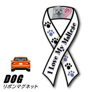 【メール便OK】リボンマグネット From USA マルチーズ 1 (犬のカーマグネットステッカー カーステッカー 犬グッズ 犬雑貨 ドッグ かわいい マグネットステッカー マグネットシール マグネット