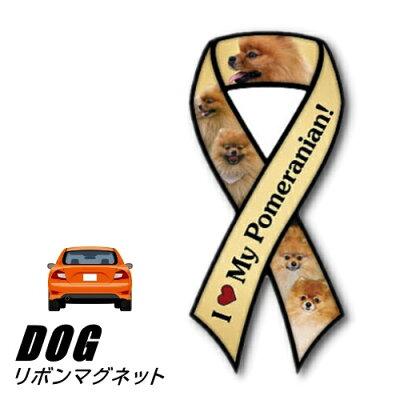 リボンマグネットFromUSA(犬グッズ犬雑貨)【メール便5枚までOK】