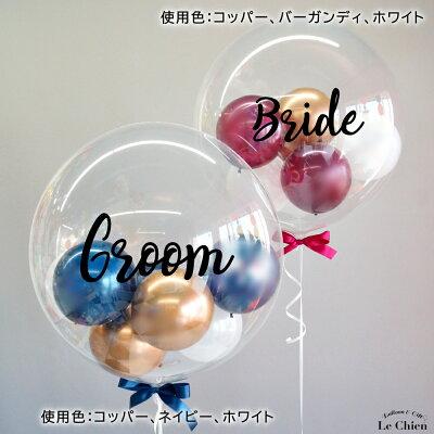 バルーン名前入れバブルバルーン誕生日発表会バレエ音楽結婚式前撮りお祝いデコレーション飾り付けバースデー入籍祝いお祝いゴールドシルバー送料無料ルシアン