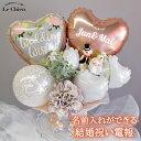 結婚式 バルーン電報 バルーンギフト バルーン 名前入れ 結婚祝い 入籍祝い 上品 おしゃれ アレンジメント ピンクゴールド ナチュラル …