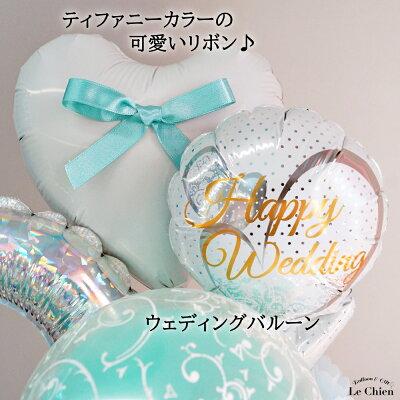 【送料無料】結婚式電報ウェディングバルーンティファニーブルーリングアレンジサムシングブルー結婚祝い入籍祝い二次会祝電お祝いバルーンギフト大人おしゃれ可愛い卓上アレンジメントサプライズルシアン