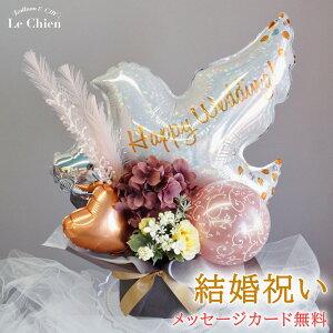 結婚式 バルーン電報 バルーンギフト 結婚祝い 入籍祝い 上品 おしゃれ アレンジメント ゴールド ピジョンリリース ウェディング ブライダル 受付 飾り付け 二次会 高砂席 送料無料