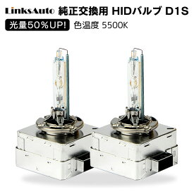 光量50%UP 純正交換 HID D1S ヘッドライト バルブ 車用 CHRYSLER クライスラー 300C 05.2- LX35 LX57 5500K バルブのみの交換でOK LinksAuto