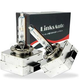 純正交換 HID大光量 D1S ヘッドライト バルブ 車用 クライスラー CHRYSLER 300C 05.2〜 LX35 LX57 発光色選択可能 4300k 6000k 8000k LinksAuto