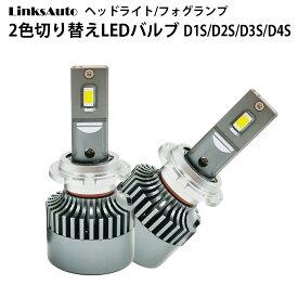 純正スイッチで2色切替 LED バルブ ヘッドライト/フォグライト D1S/D2S/D3S/D4S 車用 MAZDA マツダ ロードスター ROADSTER H20.12~H27.4 NC系 3800LM 6000K 2灯 Linksauto