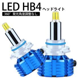 360度全面発光 LED HB4 ヘッドライト 車用 ロービーム マツダ MAZDA ロードスター ROADSTER H12.7〜H17.7 NB6C.8C 8000LM 6500K 2灯 blue Linksauto