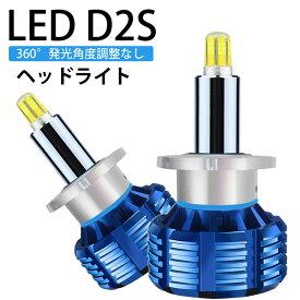 360度全面発光 LED D2S ヘッドライト 車用 ロービーム BMW E65 H14.2〜 8000LM 6500K 2灯 blue Linksauto