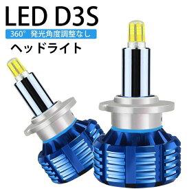 360度全面発光 LED D3S ヘッドライト 車用 Chrysler クライスラー グランドチェロキー H13.11〜 WK36 8000LM 6500K 2灯 blue Linksauto