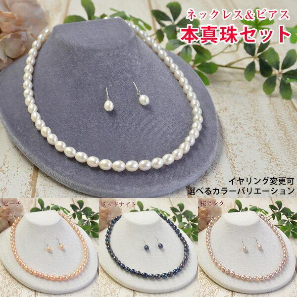 7mm 淡水真珠 ネックレス & ピアス/イヤリングセット ピアスもついた上級品質の真珠ネックレスが驚きのプチプラ!【メール便可】