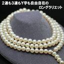 10mm淡水真珠 90cm ラリエット ネックレス てりの美しい大粒迫力ロング! 華やかさ抜群のボリュームです