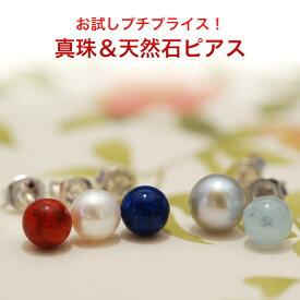 真珠&天然石 選べるピアス プチプラで本物素材♪ ルコリエお試し商品! KA60
