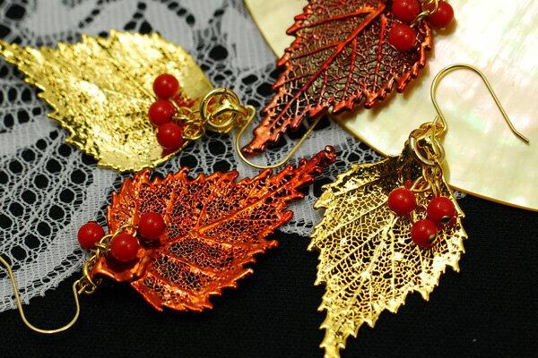 ナチュラルリーフ&珊瑚ピアス 本物の葉を使ったジュエリー! 繊細にきらめくリーフに珊瑚のアクセント