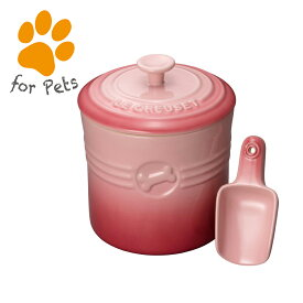 ペットフード・コンテナー(スクープ付き) ル・クルーゼ ルクルーゼ LE CREUSET グッズ 犬 猫 食器 給水器 給餌器 食器 セラミック・陶器 プレゼント 贈り物 ギフト