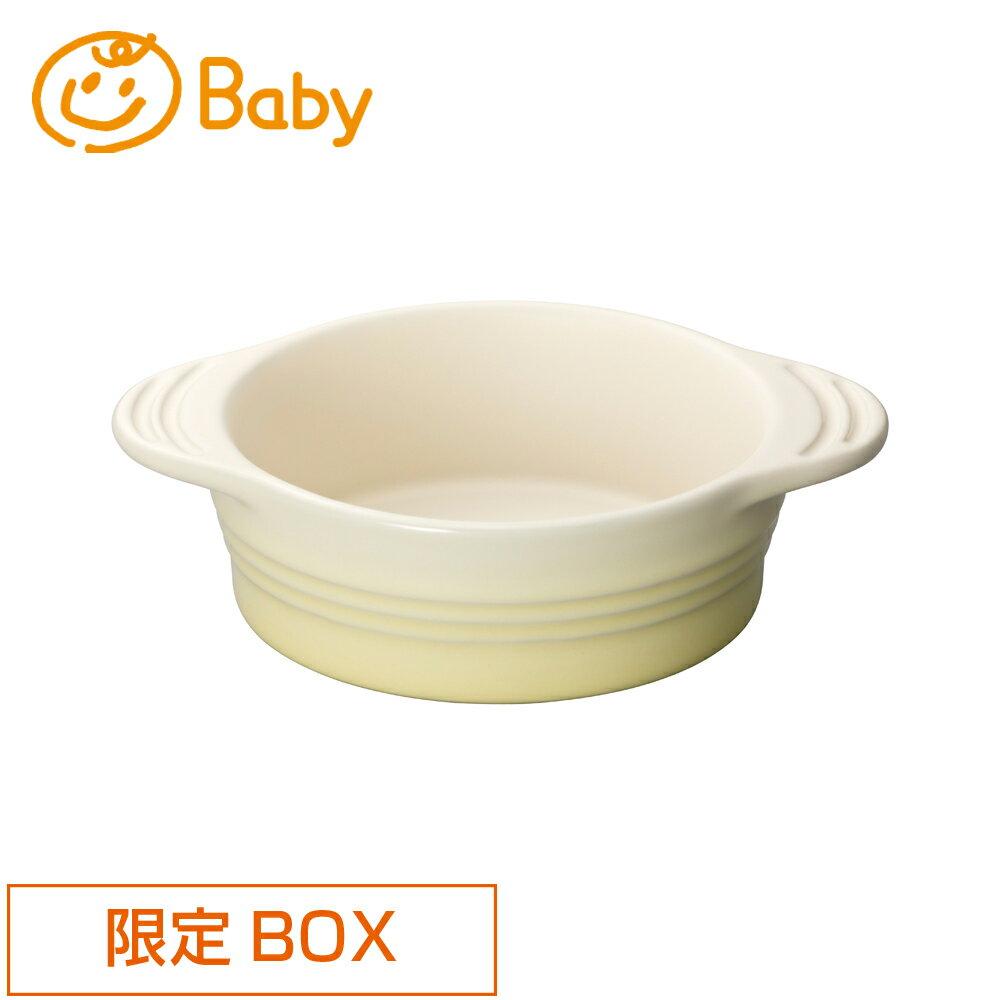 ベビー・ディッシュ ル・クルーゼ ルクルーゼ LE CREUSET ベビー Baby 出産祝い お食い初め ギフト ストーンウェア 食器