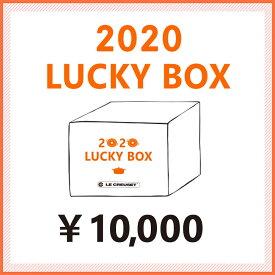 2020年ラッキーボックス(福袋)【1万円】 ル・クルーゼ ルクルーゼ LE CREUSET 福袋 ケトル 食器 送料無料