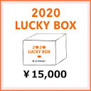 2020年ラッキーボックス(福袋)【1万5千円】 ル・クルーゼ ルクルーゼ LE CREUSET 福袋 鍋 食器 送料無料