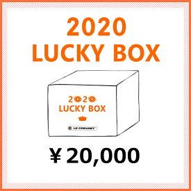 2020年ラッキーボックス(福袋)【2万円】 ル・クルーゼ ルクルーゼ LE CREUSET 福袋 鍋 スチーマー 食器 送料無料