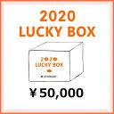 2020年ラッキーボックス(福袋)【5万円】 ル・クルーゼ ルクルーゼ LE CREUSET 福袋 鍋 フライパン 食器 送料無料