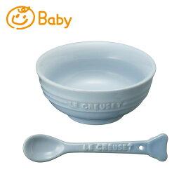 ベビー・ボール&スプーン・セット ル・クルーゼ ルクルーゼ LE CREUSET ベビー Baby 出産祝い お食い初め ギフト ストーンウェア 食器