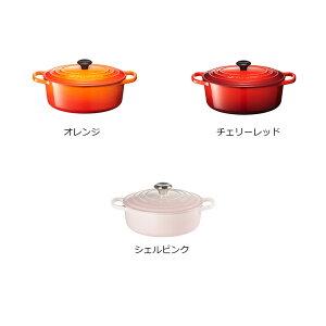 シグニチャー・ココット・ジャポネーズ24cmル・クルーゼルクルーゼLECREUSET送料無料鍋鋳物ホーローホーロー鍋フライパンキャセロール