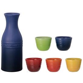 SAKE セット マルチカラール・クルーゼ ルクルーゼ LE CREUSET ギフト ストーンウェア 酒器 食器 陶器