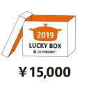 2019年ラッキーボックス(福袋)【1万5千円】 ル・クルーゼ ルクルーゼ LE CREUSET 福袋 鍋 食器 送料無料