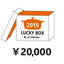2019年ラッキーボックス(福袋)【2万円】 ル・クルーゼ ルクルーゼ LE CREUSET 福袋 鍋 食器 送料無料