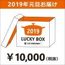 2019年ラッキーボックス(福袋)【1万円】 ル・クルーゼ ルクルーゼ LE CREUSET 福袋 鍋 両手鍋 送料無料