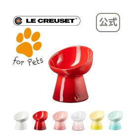 ハイスタンド・ペットボール ディープ 公式 ル・クルーゼ ルクルーゼ LE CREUSET グッズ ペット用食器 プレゼント 贈り物 ギフト お祝い 2021 出産内祝い 結婚内祝い 誕生日プレゼント 新生活