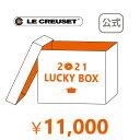 2021年 ラッキーボックス(福袋)【1万円】 公式 ル・クルーゼ ルクルーゼ LE CREUSET 福袋 ケトル 食器 送料無料 お祝い 出産内祝い 結婚内祝い 誕生日プレゼント