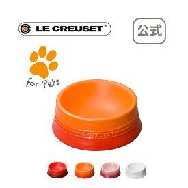 ペットボール(M) 公式 ル・クルーゼ ルクルーゼ LE CREUSET グッズ 犬 猫 食器 給水器 給餌器 食器 セラミック・陶器 プレゼント 贈り物 ギフト お祝い 2021 出産内祝い 結婚内祝い 誕生日プレゼント おしゃれ 新生活