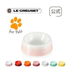 ペットボール(S) 公式 ル・クルーゼ ルクルーゼ LE CREUSET グッズ 犬 猫 食器 給水器 給餌器 食器 セラミック・陶器 プレゼント 贈り物 ギフト お祝い 2021 出産内祝い 結婚内祝い 誕生日プレゼント おしゃれ