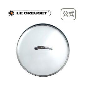 TNS ガラスフタ 26cm 公式 ル・クルーゼ ルクルーゼ LE CREUSET 鍋 フライパン 鍋蓋