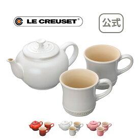 ティーポット&マグ(SS)(2個入リ)セット 公式 ル・クルーゼ ルクルーゼ LE CREUSET 送料無料 食器 ティーポット 結婚祝い プレゼント 贈り物 ギフト お祝い 2020 出産内祝い 結婚内祝い 誕生日プレゼント