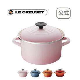 EOS キャセロール 20cm 公式 ル・クルーゼ ルクルーゼ LE CREUSET 鍋 両手鍋 新生活 母の日 送料無料 結婚祝い プレゼント 贈り物 ギフト お祝い 2020 出産内祝い 結婚内祝い 誕生日プレゼント おしゃれ