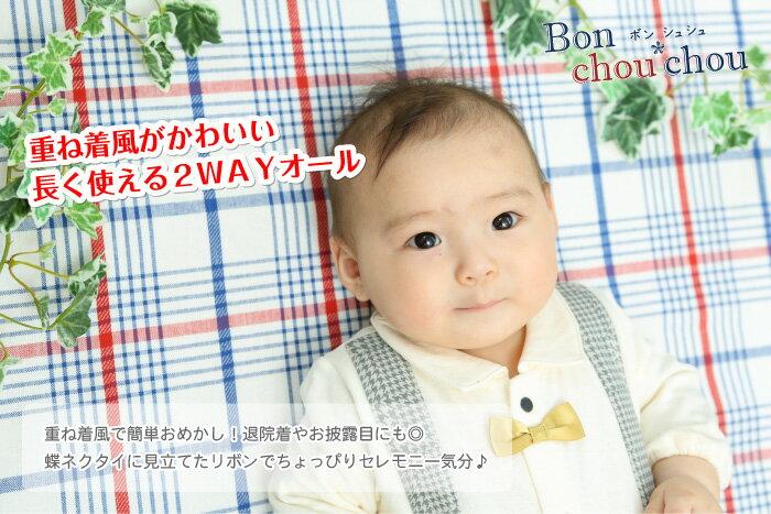 【販売品】Bon chou chou(ボンシュシュ)リボン重ね着風新生児ツーウェイオール(baby-03)