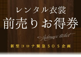 新型コロナSOS緊急企画 最大3,200円お得!!前売りお得券 fy16REN07