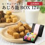 ル・キューブらすくあじろ籠BOX12個入り(WEB限定味あり)