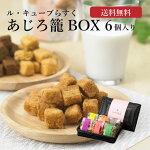 ル・キューブらすくあじろ籠BOX6個入り【スイーツらすく/大人のらすく】