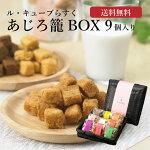 ル・キューブらすくあじろ籠BOX9個入り(WEB限定味あり)