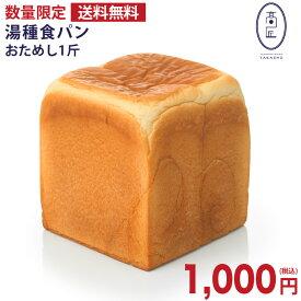 【1,000円ポッキリ】 高匠(たかしょう) 湯種食パン【1斤】 高級食パン お取り寄せ 焼き上げ当日発送